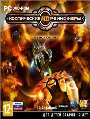 Космические рейнджеры HD: Революция / Space Rangers HD: A War Apart [v 2.1.2266.0] (2013) PC | RePack от R.G. Catalyst