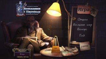 Охотники за тайнами 13: Воспоминания о Шадоуфилде. Коллекционное издание (2017) PC   Пиратка