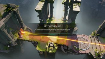 Archaica: The Path of Light [v 1.17] (2017) PC | RePack от qoob