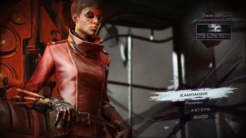 Dishonored: Death of the Outsider (2017) PC | RePack от xatab