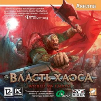 Власть хаоса / World of Chaos (2007) PC | Лицензия