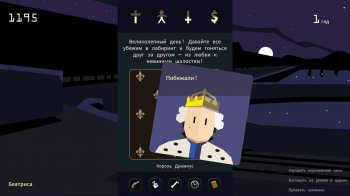Reigns: Her Majesty (2017) PC | Лицензия
