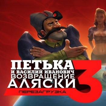 Петька и Василий Иванович 3: Возвращение Аляски. Перезагрузка (2017) PC | Лицензия