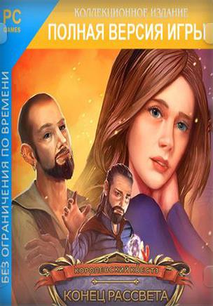 Королевский квест 3: Конец рассвета (2017) PC   Лицензия
