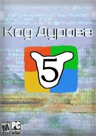 Код Дурова-5 (2018) PC   Лицензия