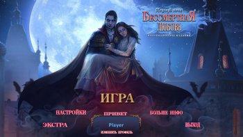 Immortal Love 5: Kiss of the Night / Бессмертная любовь 5: Поцелуй ночи (2018) PC | Пиратка