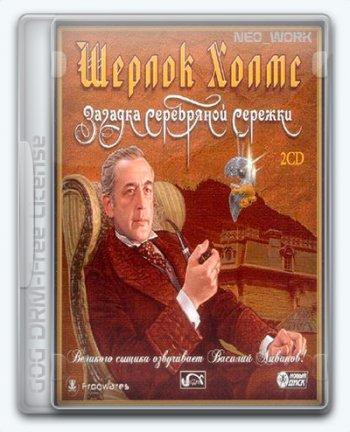 Sherlock Holmes: The Case of the Silver Earring / Шерлок Холмс. Загадка серебряной сережки (2010) PC   Лицензия