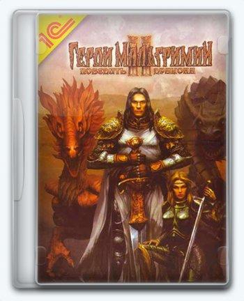 Герои Мальгримии 2. Победить дракона  (2002) PC | Лицензия