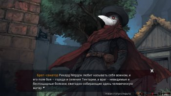Sanator: Scarlet Scarf  (2019) PC | Repack от Other s