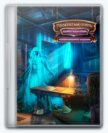Haunted Hotel 6: Ancient Bane / Проклятый отель 6: Древнее пророчество (2014) PC | Пиратка