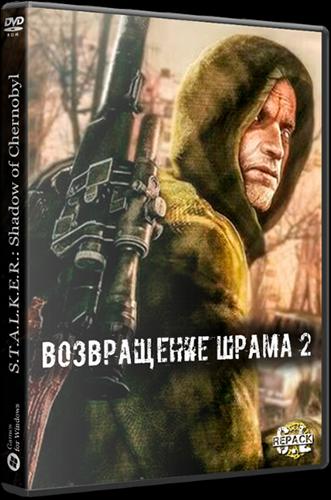 Сталкер Возвращение Шрама 2